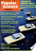 יולי 1972