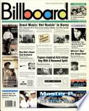 20 אפריל 1996